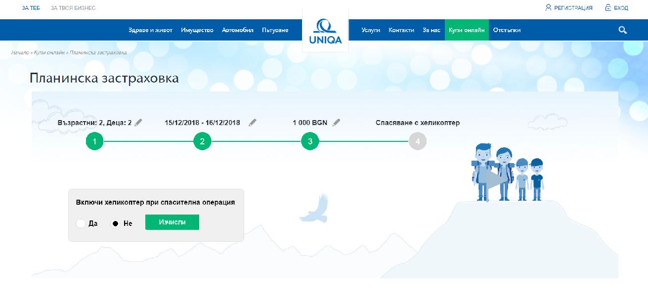 Онлайн планинска застраховка