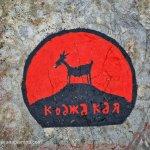 Коджа кая - първо докосване до източна Стара планина